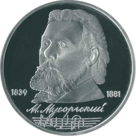 1 рубль 1989 150 лет со дня рождения М.П. Мусоргского реверс