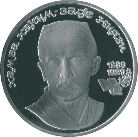 1 рубль 1989 100 лет со дня рождения Хамзы Хаким-заде Ниязи реверс