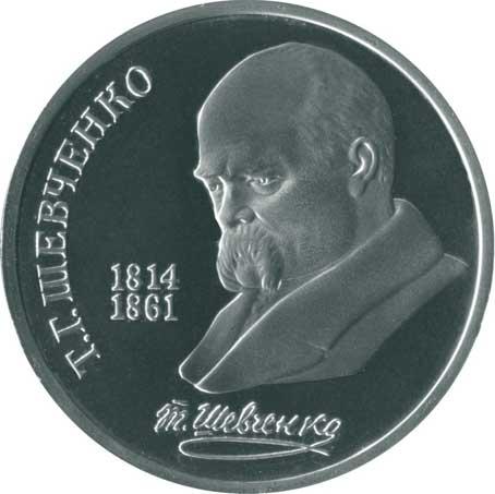 1 рубль 1989175 лет со дня рождения Т.Г. Шевченко реверс