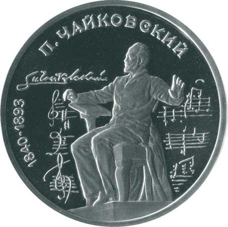 1 рубль 1990 150 лет со дня рождения П.И. Чайковского реверс