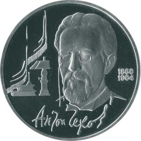 1 рубль 1990 130 лет со дня рождения А.П. Чехова реверс
