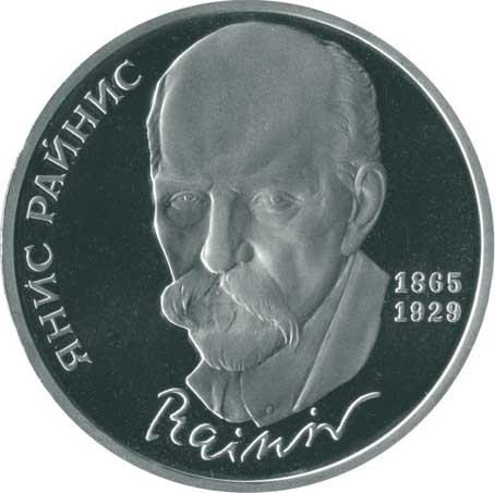 1 рубль 1990 125 лет со дня рождения Я. Райниса реверс