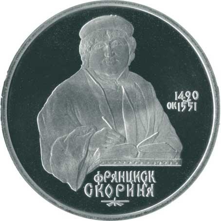 1 рубль 1990 500 лет со дня рождения Ф. Скорины реверс