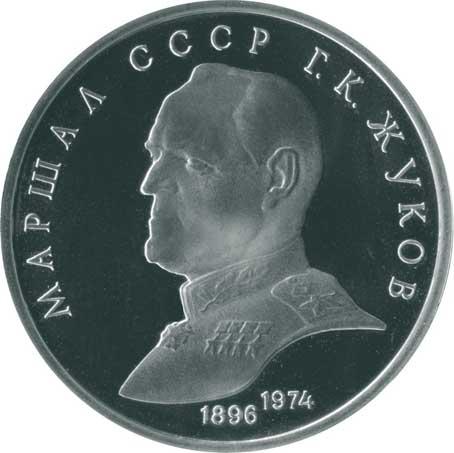 1 рубль 1990 Маршал Советского Союза Г.К. Жуков реверс
