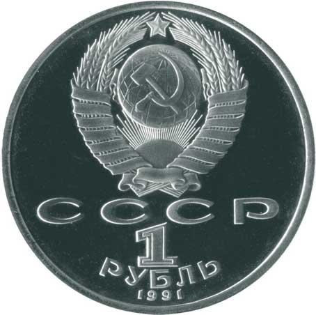 1 рубль 1991 Махтумкули аверс