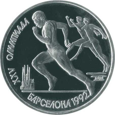 1 рубль 1991 XXV летние Олимпийские игры в Барселоне. Бег реверс