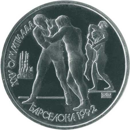 1 рубль 1991 XXV летние Олимпийские игры в Барселоне. Борьба реверс