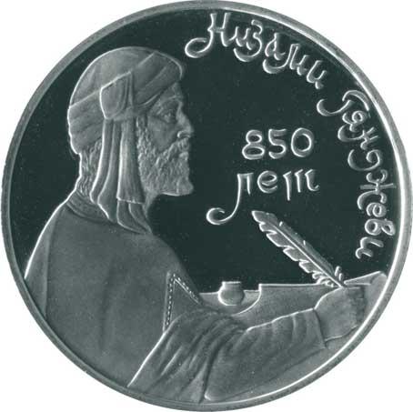 1 рубль 1991 850 лет со дня рождения Низами Гянджеви реверс