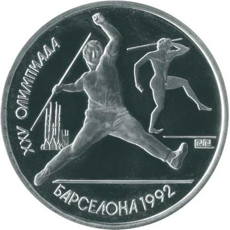 1 рубль 1991 XXV летние Олимпийские игры в Барселоне. Метание копья реверс