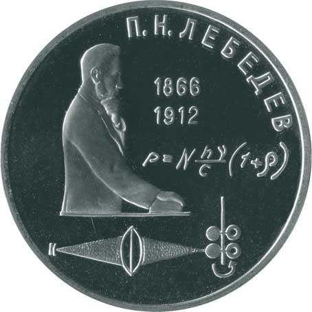 1 рубль 1991125 лет со дня рождения П.Н. Лебедева реверс