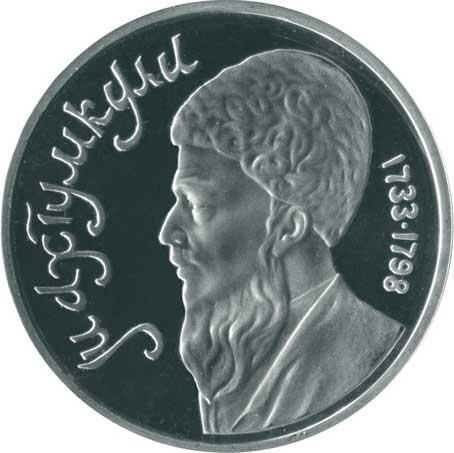 1 рубль 1991 Махтумкули реверс