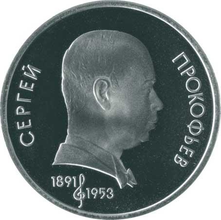 1 рубль 1991 100 лет со дня рождения C.С. Прокофьева реверс