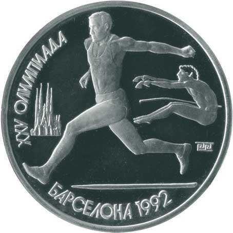 1 рубль 1991 XXV летние Олимпийские игры в Барселоне. Прыжки в длину реверс