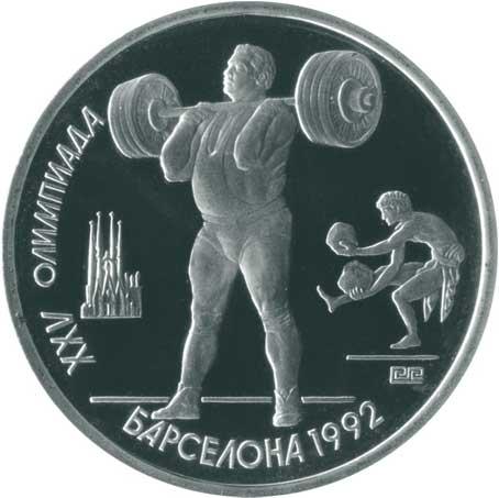 1 рубль 1991 XXV летние Олимпийские игры в Барселоне. Тяжёлая атлетика (штанга) реверс