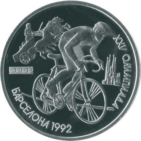 1 рубль 1991 XXV летние Олимпийские игры в Барселоне. Велоспорт реверс