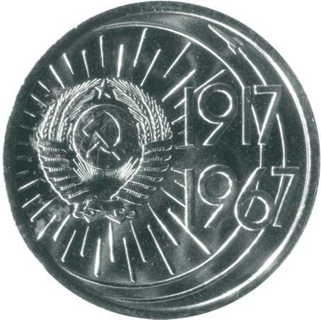 10 копеек 1967 50 лет советской власти