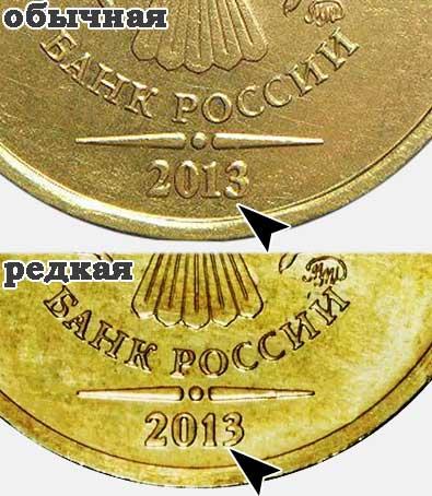 редкая 10 рублей 2013 года