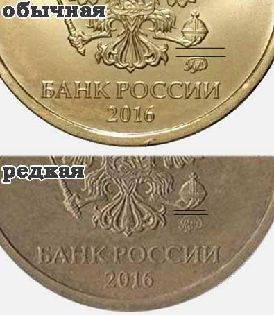 10 рублей 2016 ММД редкая