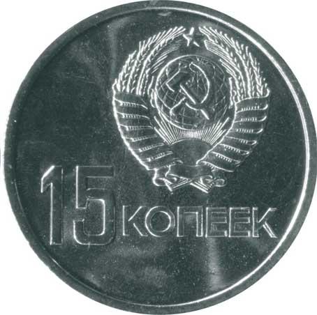 15 копеек 1967 50 лет советской власти