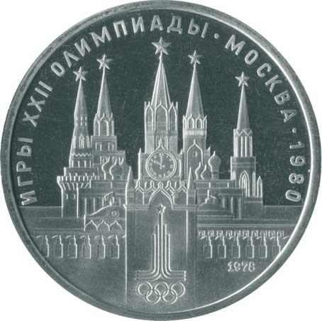 1 рубль 1978 Олимпиада-80. Московский Кремль реверс