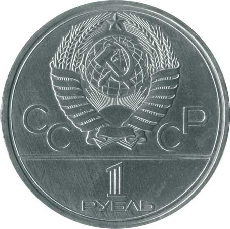 1 рубль 1979 Олимпиада-80. Московский Государственный Университет аверс