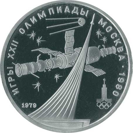 1 рубль 1979 Олимпиада-80. Освоение космоса реверс