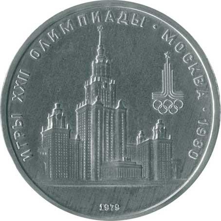 1 рубль 1979 Олимпиада-80. Московский Государственный Университет реверс