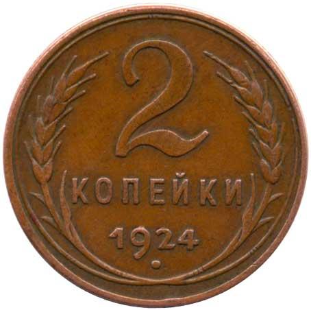 2 копейки 1924 (гладкий гурт) реверс