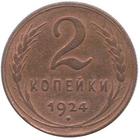 2 копейки 1924 (рубчатый гурт) реверс