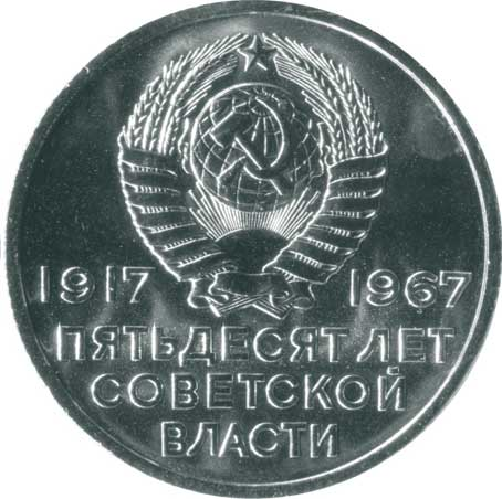 20 копеек 1967 50 лет советской власти аверс