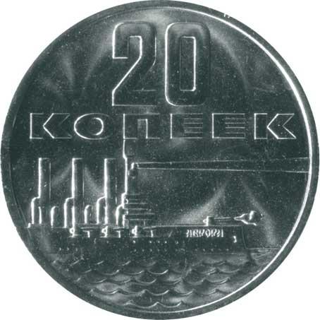 20 копеек 1967 50 лет советской власти реверс