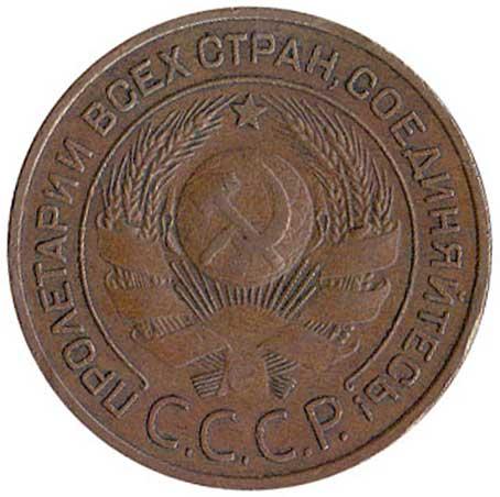 3 копейки 1924 (гладкий гурт) аверс