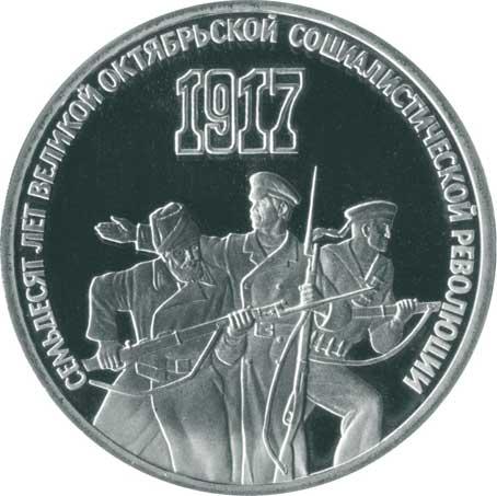 3 рубля 1987 70 лет Великой Октябрьской Социалистической революции реверс