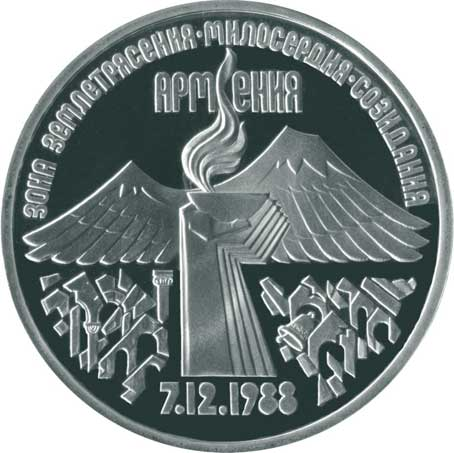 3 рубля 1989 Армения. Зона землетрясения, милосердия, созидания. 7.12.1988 реверс