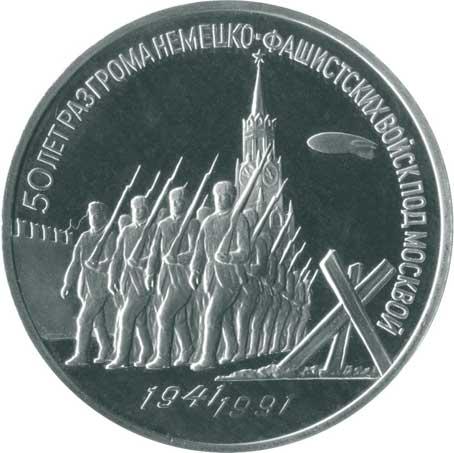 3 рубля 1991 50 лет разгрома немецко-фашистских войск под Москвой реверс