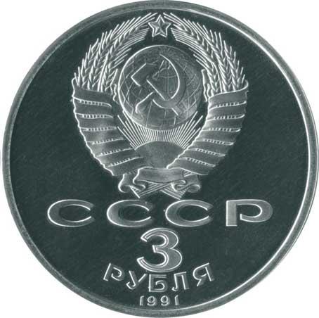 3 рубля 1991 50 лет разгрома немецко-фашистских войск под Москвой аверс