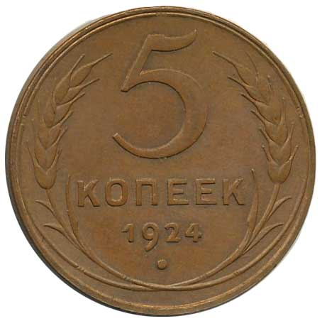 5 копеек 1924 (гладкий гурт) реверс