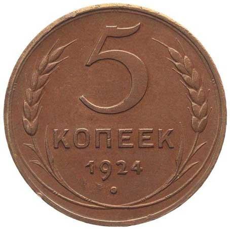 5 копеек 1924 (рубчатый гурт) реверс