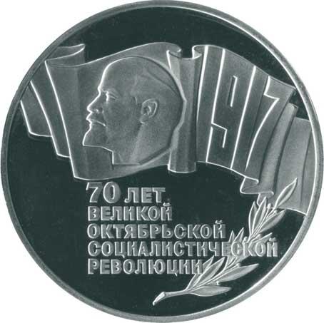 5 рублей 1987 70 лет Великой Октябрьской Социалистической революции реверс