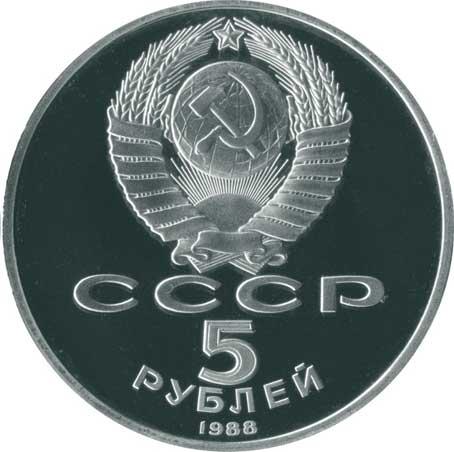 5 рублей 1988 Новгород. Памятник Тысячелетие России аверс