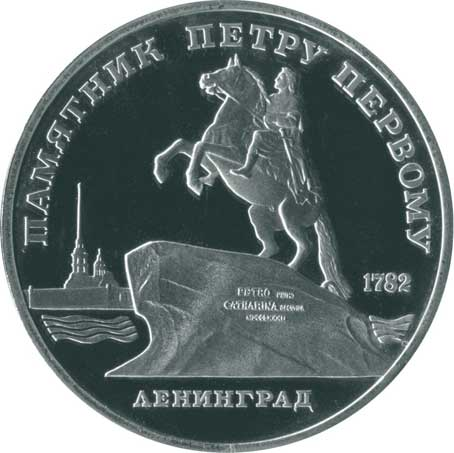 5 рублей 1988 Ленинград. Памятник Петру I реверс