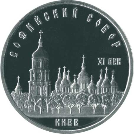 5 рублей 1988 Киев. Софийский собор реверс