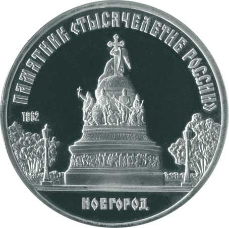 5 рублей 1988 Новгород. Памятник Тысячелетие России реверс