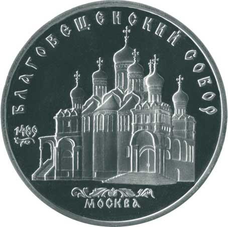5 рублей 1989 Москва. Благовещенский собор реверс
