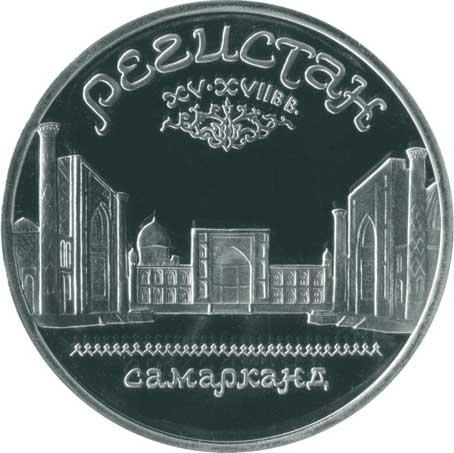 5 рублей 1989 Самарканд. Регистан реверс