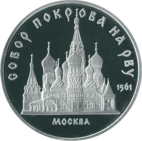 5 рублей 1989 Москва. Собор Покрова на рву реверс