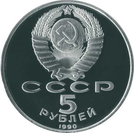 5 рублей 1990 Москва. Успенский собор аверс