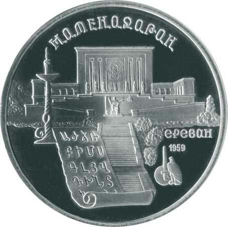 5 рублей 1990 Ереван. Матенадаран реверс
