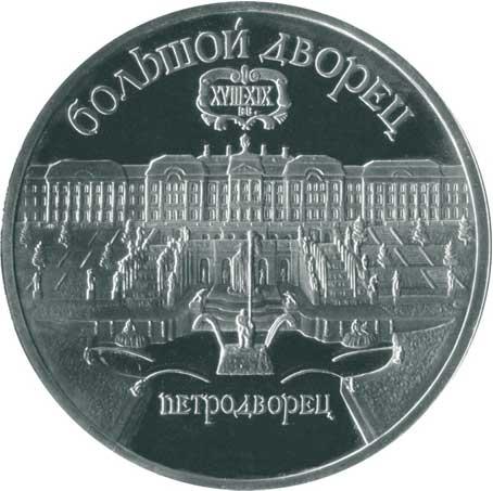 5 рублей 1990 Петродворец. Большой Дворец реверс