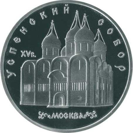 5 рублей 1990 Москва. Успенский собор реверс